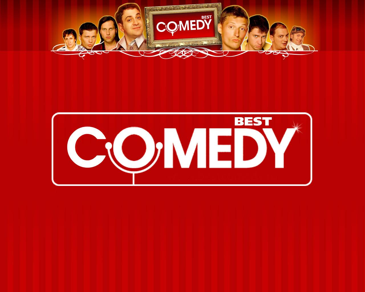 Comedy или STANDUP стиль